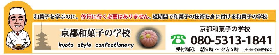 和菓子の実践学校