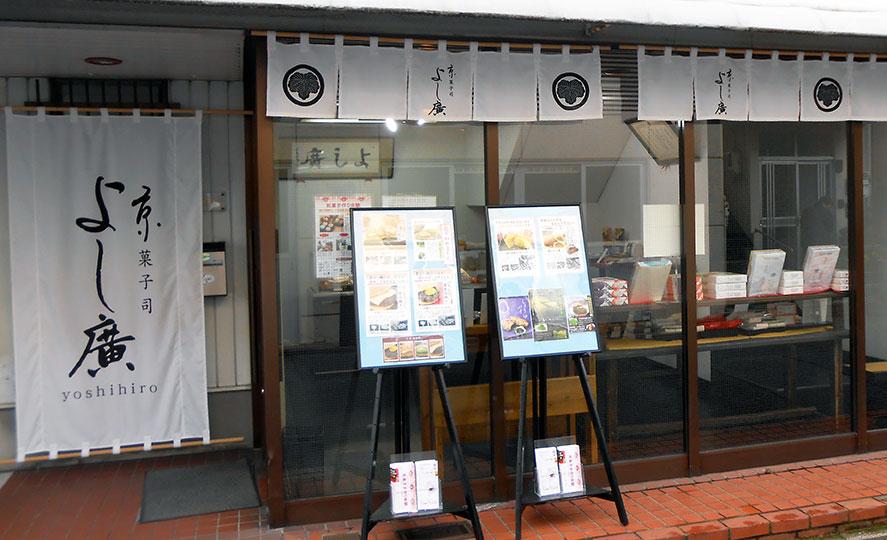【京都でどら焼き】と言えば。~和菓子のプロがオススメする美味しいどら焼きのお店をご紹介
