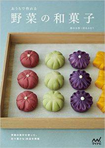 和菓子のプロがおすすめ。「和菓子の本」3冊をご紹介。