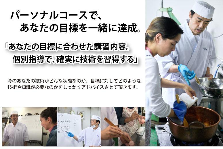 京都,和菓子,学校,短期間で学ぶ,職人,和菓子のプロ,パーソナル